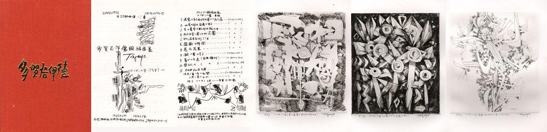 いつかこの空 多賀谷伊徳銅版画集/多賀谷伊徳