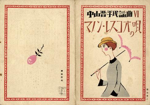 中山晋平民謡曲6 マノン・レスコオの唄/竹久夢二木版装幀