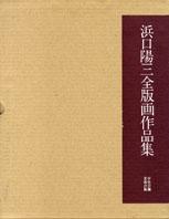 浜口陽三全版画作品集/国立国際美術館監修