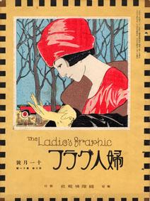 竹久夢二版画「婦人グラフ」3巻11号『ピクニックにて』/竹久夢二