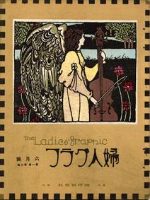 竹久夢二版画「婦人グラフ」1巻2号/竹久夢二