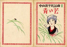 中山晋平民謡曲1 青い芒/竹久夢二木版装幀