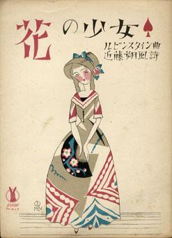 セノオ楽譜 No.417 花の少女/ルビンスタイン作曲 近藤朔風詩