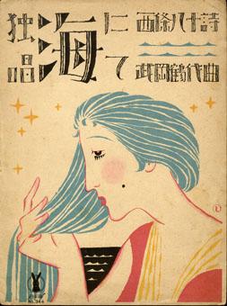 セノオ楽譜 No.344 海にて/武岡鶴代作曲 西條八十詩