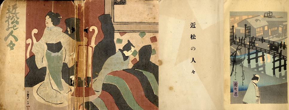 近松の人々/高須梅渓