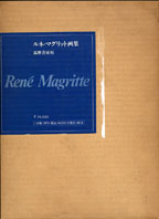 ルネ・マグリット画集/ルネ・マグリット