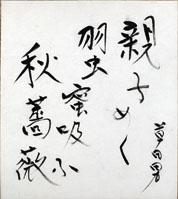 中村草田男色紙/中村草田男