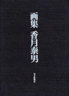 画集 香月泰男/香月泰男/著 河北倫明/序文 針生一郎/文 竹野勝也/写真