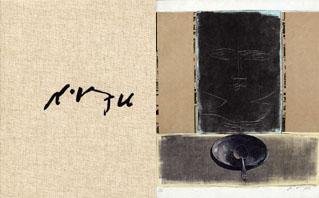 画集 脇田和 1960−1974/脇田和