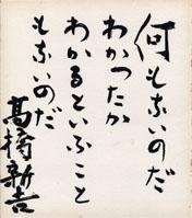 高橋新吉色紙/Shinkichi Takahashi