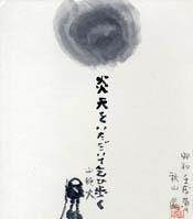 秋山巌画賛色紙/秋山巌