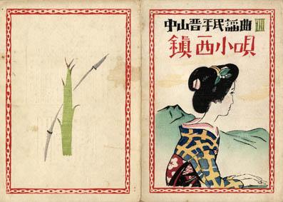 中山晋平民謡曲8 鎮西小唄/竹久夢二木版装幀