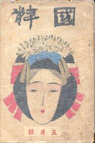 国粋 第2巻5号/竹久夢二木版表紙及口絵