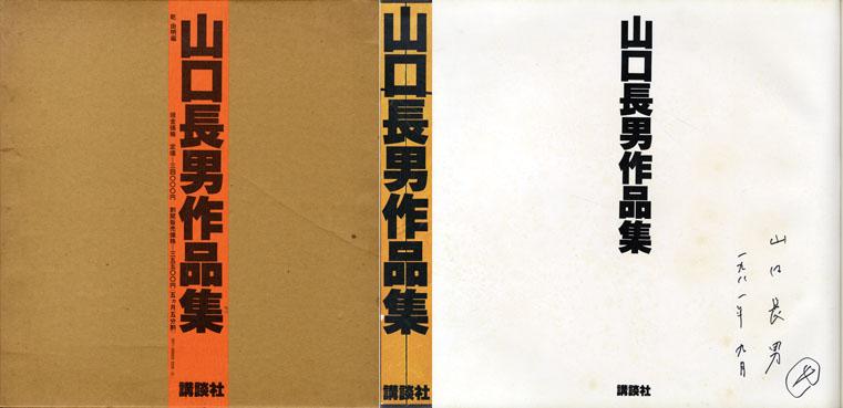 山口長男作品集/山口長男