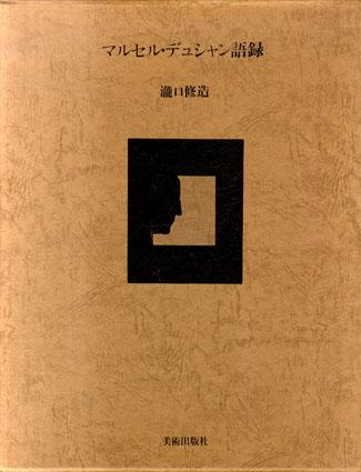 マルセル・デュシャン語録(新版)/瀧口修造