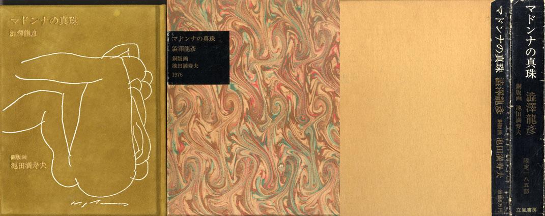 マドンナの真珠 限定185部/澁澤龍彦