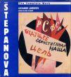 バーバラ・ステパーノヴァ全仕事 Varvara Stepanova: The Complete Work/Alexander Lavrentievのサムネール