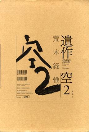 荒木経惟 遺作 空2/荒木経惟