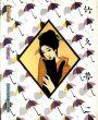 大正の音色・大正の灯・かぎりなき夢二の世界 開館10周年記念/のサムネール