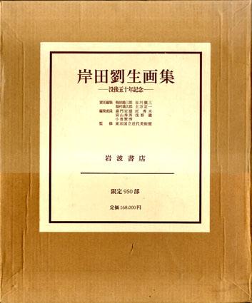 岸田劉生画集/梅原龍三郎・谷川徹三他編 東京国立美術館
