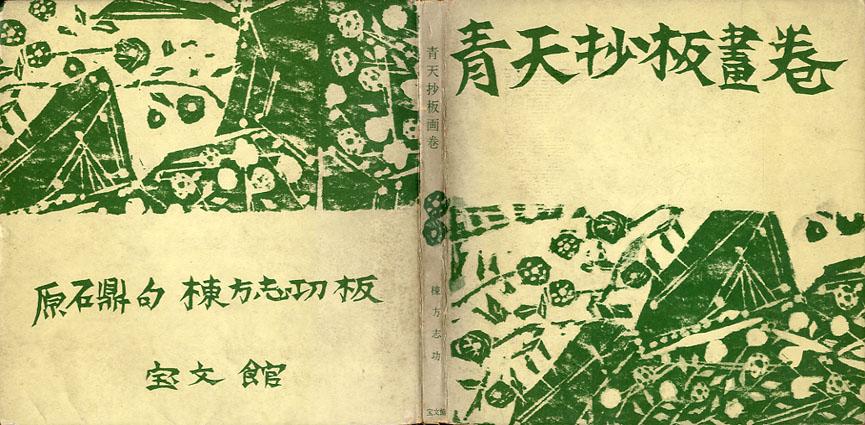 青天抄板画巻/棟方志功画 原石鼎句