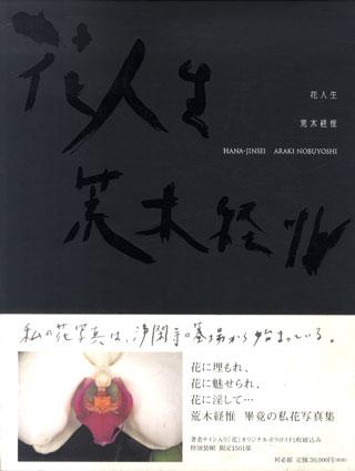 花人生 限定版/荒木経惟
