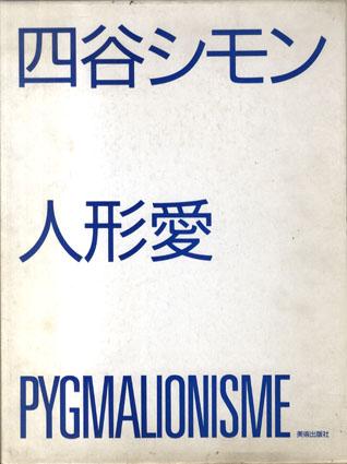 四谷シモン 人形愛 限定版/四谷シモン