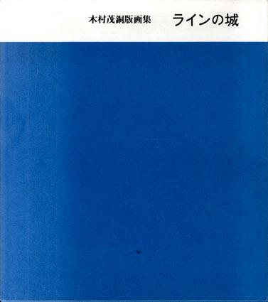 ラインの城 木村茂銅版画集 /木村茂