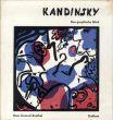 カンディンスキー版画カタログ・レゾネ Kandinsky Das graphische Werk/Hans Konrad Roethelのサムネール