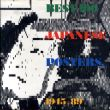 日本のポスター100/粟津潔、福田繁雄、原弘、早川良雄、杉浦康平、田中一光、宇野亜喜良、山口はるみ、横尾忠則、湯村輝彦他収録のサムネール