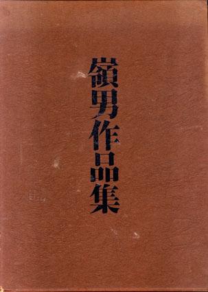 嶺男作品集/北川靖記編