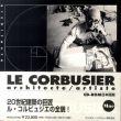 ル・コルビュジエ Le Corbusier: architecte/artiste ※CD-Rom/のサムネール