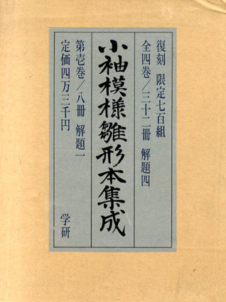 小袖模様雛形本集成 全4巻・32冊揃/山辺知行監修 上野佐江子編