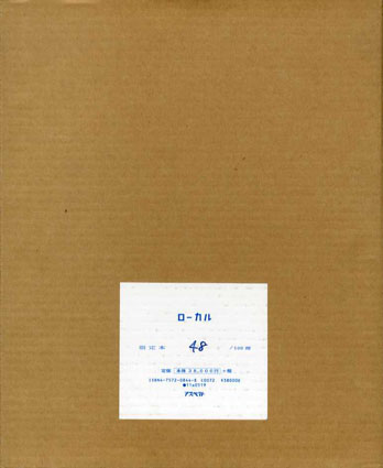 ローカル 『Roadside Japan 珍紀行リミックス版』限定版/大竹伸朗 都築響一