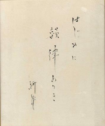 山田耕筰色紙額/
