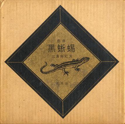 戯曲黒蜥蜴/三島由紀夫