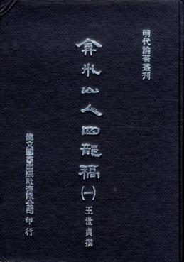 弇州山人四部稿 全15巻揃 明代論著叢刊/王世貞