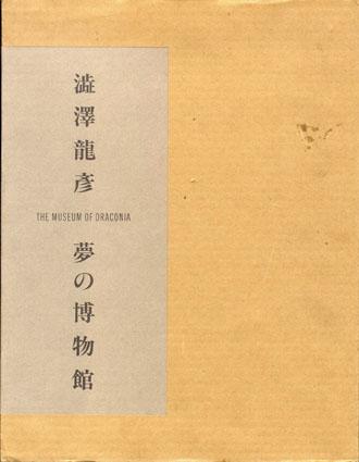 夢の博物館/澁澤龍彦