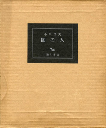 闇の人/小川国夫