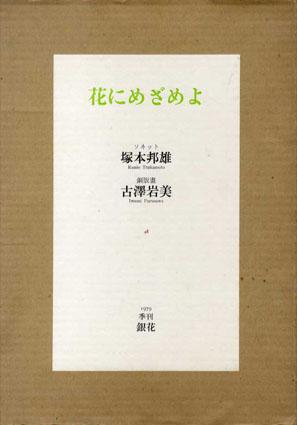 花にめざめよ/塚本邦雄/ソネット 古沢岩美/銅版画