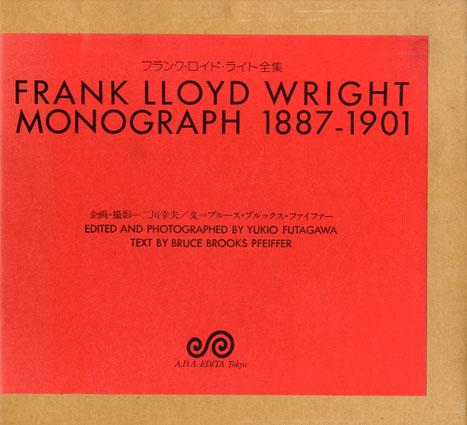 フランク・ロイド・ライト全集(モノグラフ1887-1901)Frank Lloyd Wright Monograph 全12巻揃い/Frank Lloyd Wright