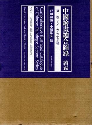 中国絵画総合図録 続編 全4冊揃/