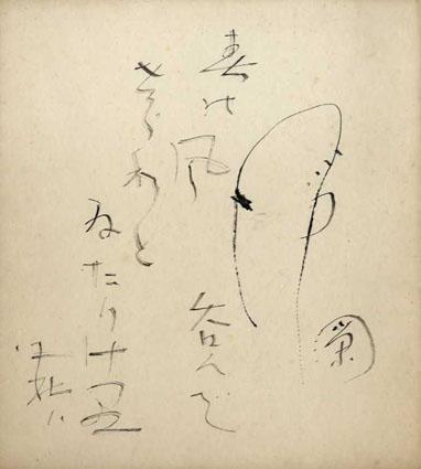 山岡荘八・加藤栄三画賛色紙/山岡荘八・加藤栄三