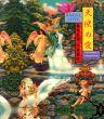 天使の愛/横尾忠則のサムネール