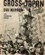 大日本 Gross Japan 第2版/名取洋之助のサムネール