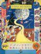 虎の巻 Tora No Maki/タイガー立石のサムネール