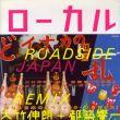 ローカル Roadside Japan珍日本紀行リミックス版/大竹伸朗・都築響一のサムネール