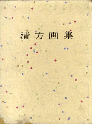 清方画集/鏑木清方