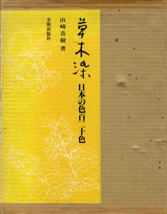 草木染 日本の色百二十色/山崎青樹