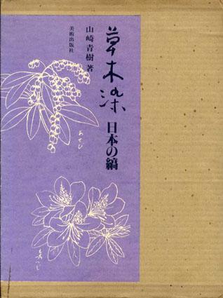 草木染 日本の縞/山崎青樹